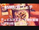 【音フェチ】デュエルマスターズ開封動画【ASMR】