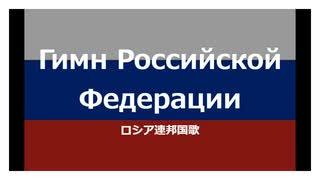 ロシア 国歌 歌詞