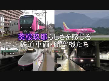 『葵桜玖耶らしさを感じる鉄道車両・航空機たち』のサムネイル