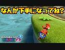 【マリオカート8DX】頭文字G-最強最速伝説-Stage22【Poor】