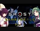 【Ghost of Tsushima】東北姉妹と對馬の亡霊 Part6【VOICEROID実況】
