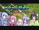 【SW2.5】ゼロから始めるソード・ワールド2.5 3-4【ボイロTRPG】
