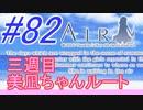 【AIR】涙もろい人が泣けるギャルゲーやってみた☆82【実況】