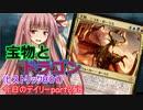 【MTGA】寝かねちゃんの「今日のデイリー」 part258 宝物とドラゴン(ヒストリックBO1)【琴葉茜実況】