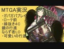 【MTGA】0211_ずん子inアリーナ【VOICEROID実況】