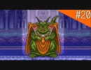 【ドラクエ6】夢にまで見た思いを胸に、いざ魔王ムドー戦!【#20】