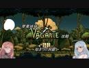 琴葉姉妹のVagante攻略 ~始まりの洞窟~