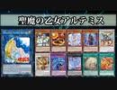 【遊戯王ADS】聖魔の乙女アルテミス