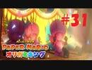 [実況]キノピオショーの始まりだー!『ペーパーマリオオリガミキング』part31