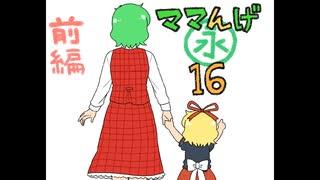 ママんげ永16話【前編】