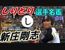 ゆっくりプロ野球 しりとり選手名鑑 「新庄剛志」 【プロ...