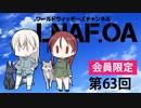 【LNAF.OA第63回その2】ラジオワールドウィッチーズ
