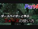 【実況】スターウォーズ好きがベイダーイモータルをやってみたPart4【PSVR】
