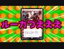 【MTGA】ルーカつえええええ!!進化ぁああああ!を二回連続!