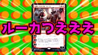 【MTGA】ルーカつえええええ!!進化ぁあ