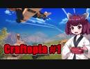 【Craftopia】きりたん達の初めてのクラフトピア #1  VOICEROID実況
