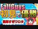 【FallGuys】初見プレイで優勝できないヤツおる?www【ゆっくり実況】