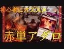 【MTGアリーナ】初心者にオススメの赤単アグロ