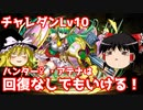 【パズドラ】9月チャレンジダンジョンLv9&10