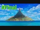 『ゼルダの伝説 夢をみる島』実況プレイ Part Final