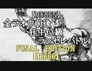 【MUGEN】金ラオウ前後狂中位級ランセレバトルFINAL EDITION【狂666】OP