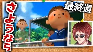 【ぼくなつ2】天開司のなつやすみ2(完)【最終週】