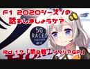 【紲星あかり】F1 2020シーズンの話をしましょうか?Rd17「第8戦・イタリアGP」