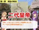 ローマ帝国解説!帝国繁栄編 第ニ回 二代皇帝、孤独な闘い (...