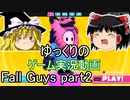 ゆっくりのゲーム実況動画【Fall Guys】編【ゆっくり実況】part2