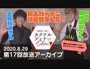 神尾晋一郎のカクテルディナーShow_第17回(2020/8/29)