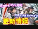 前哨戦イベント『兆しの夢』開催!3周年は重桜イベントか…? ...