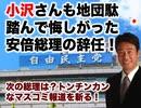 R2.9.6配信 安倍総理辞任!次の総裁は誰だ?日本のマスコミはトンチンカンな報道しかしない。そして大きく崩れ去った小沢さんは地団駄踏んで悔しがったのでは?今回も必見です!中島節絶好調!