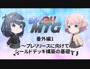 【MTG初心者向け】まりのりMTG 番外編1 ~プレリリースに向けて・シールドデッキ構築の基礎~