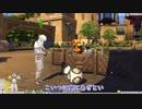 【Sims4刀剣乱舞】ファースト・オーダーのトップが下士官てw【ゆっくり実況】#10