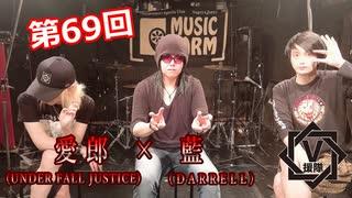 藍(DARRELL)&愛郎(UNDER FALL JUSTICE)【V援隊】TV放送 第69回