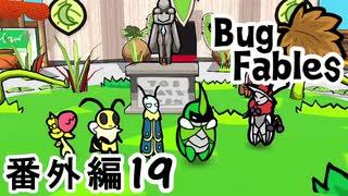 【ペーパーな虫のRPG】▼Bug Fables▼を楽しく実況【番外編19】