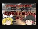 【kenshi】#2 ほぼ初見のお気楽饅頭は荒野を生き延びたい【ゆっくり実況】