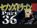 【3DS】セブンスドラゴンⅢ 初見実況プレイ Part36【直撮り】
