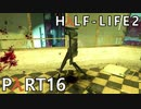 【ビビりでも世界を変えたい!】▼Half-Life2▼を怖がり実況【Part16】