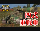 【WoT:Type 4 Heavy】ゆっくり実況でおくる戦車戦Part784 by...