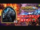 【Hearthstone】新たに新ヒーロー来たけどまずはリッチキングから【バトルグラウンド】