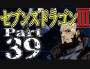 【3DS】セブンスドラゴンⅢ 初見実況プレイ Part39【直撮り】