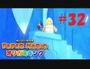 [実況]優雅に見下ろしてんじゃねぇ『ペーパーマリオオリガミキング』part32
