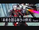 EPISODE6大型アップデート第5弾「未来を創る輝きの弾刃」紹介ムービーPart1