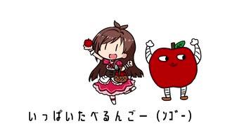 たべるんごのうた UTAU式ver(CV:梅澤め