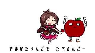 たべるんごのうた 素材の味ver(CV:梅澤め