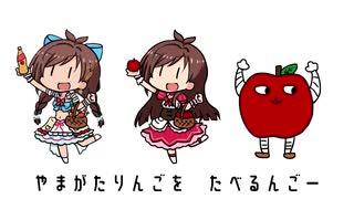 たべるんごのうた(うた:辻野あかり)