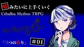【クトゥルフ神話TRPG】三つの偽り #1【う