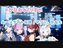 ムーンライト伝説 /マリン、かなた(cover)【2020/09/07】