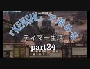 『kenshi』で始めるテイマー生活。part24